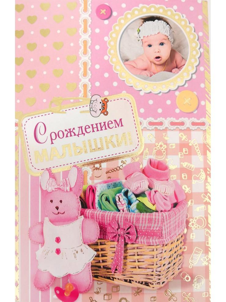 Открытка с рождением малышки, украины открытки мужу